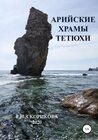 Арийские храмы Тетюхи