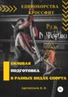 Единоборства и кроссфит. Силовая подготовка в разных видах спорта