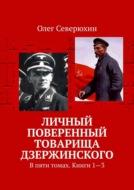Личный поверенный товарища Дзержинского. В пяти томах. Книги1—3
