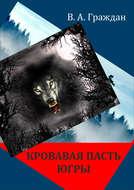Кровавая пасть Югры (сборник)