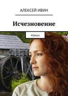 Исчезновение. роман
