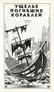 Ущелье погибших кораблей