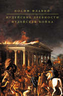 Иудейские древности
