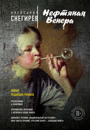 Нефтяная Венера (сборник)