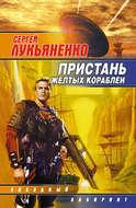 Пастор Андрей, корабельный мулла, по совместительству – Великое воплощение Абсолютного Вакуума