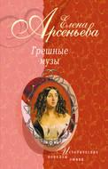Тосканский принц и канатная плясунья (Амедео Модильяни – Анна Ахматова)
