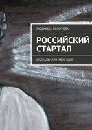 Российский стартап