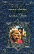 Емельян Пугачев, т.1