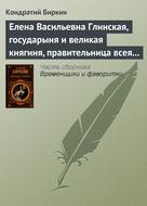 Елена Васильевна Глинская, государыня и великая княгиня, правительница всея Руси