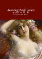 Художник Эмиль Вернон(1872–1919)