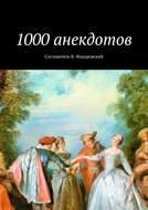 1000анекдотов