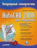 AutoCAD 2008 для студента: популярный самоучитель