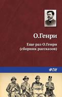 Ещё раз О.Генри (сборник)