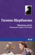 Яшкины дети. Чеховские герои в XXI веке (сборник)