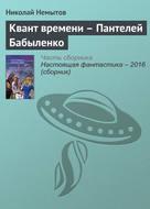 Квант времени – Пантелей Бабыленко