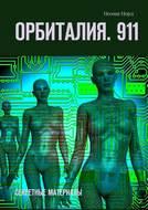 Орбиталия.911. Секретные материалы