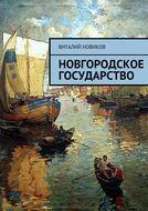 Новгородское государство