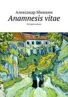 Anamnesis vitae. История жизни