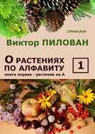 Орастениях поалфавиту. Книга первая. Растения наА