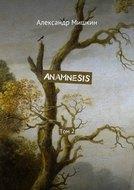 Anamnesis. Том2