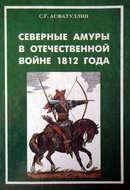 Северные амуры в Отечественной войне 1812 года