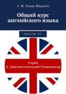 Общий курс английского языка. Часть 2(В2–С1)