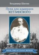 Пуля для адмирала Кетлинского