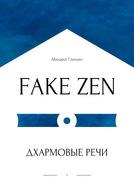 FAKE ZEN: Дхармовые речи. Книга воды