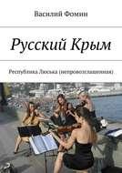 Русский Крым. Республика Люська (непровозглашенная)