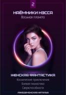 Наемники Нэсса 2: Восьмая планета