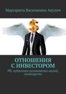 Отношения синвестором: PR, публичное размещение акций, спонсорство