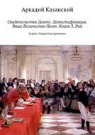 Свидетельство Данте. Демистификация. Ваше Величество Поэт. Книга 3. Рай. Серия «Свидетели времени»