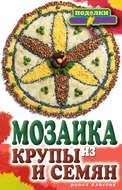 Мозаика из крупы и семян