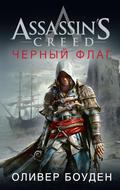 Assassin\'s Creed. Черный флаг
