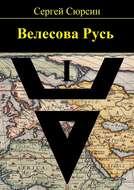 Велесова Русь
