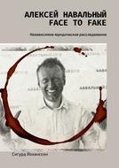 Алексей Навальный: face tofake. Независимое юридическое расследование