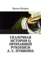 Сказочная историяо пропавшей рукописи А.С.Пушкина