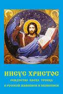 Иисус Христос. Рождество, Пасха, Троица в русской живописи и иконописи