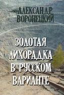 Золотая лихорадка в русском варианте