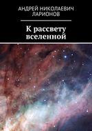 Крассвету вселенной