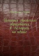История еврейского образования вБеларуси наидише