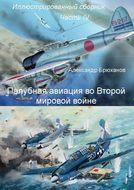 Палубная авиация воВторой мировой войне. Иллюстрированный сборник. ЧастьIV