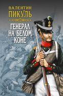 Генерал на белом коне (сборник)