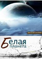 Белая планета
