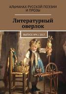 Литературный оверлок. Выпуск №4\/2017