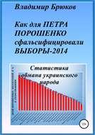 Как для Петра Порошенко сфальсифицировали выборы 2014
