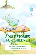 Adult stories for children