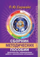 Сборник методических пособий. Целительство, самоисцеление, работа с жизненными ситуациями