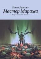 Мастер Миража. Вторая книга цикла «Геония»