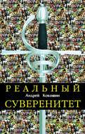 Реальный суверенитет в современной мирополитической системе